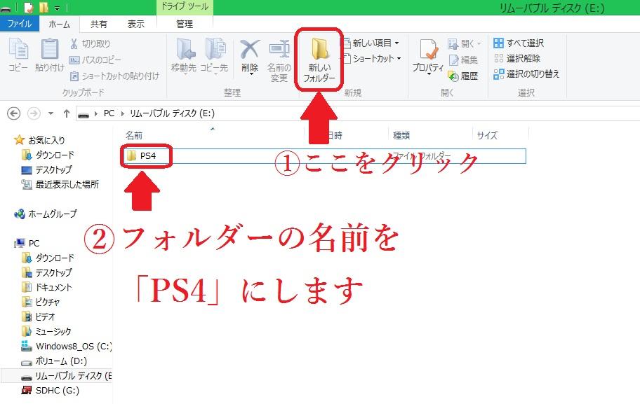 3 - PS4本体乗り換えの準備【システム再インストール用ファイルをDL】