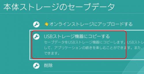 4 1 500x259 - PS4の本体乗り換え時やHDD交換時に必須なバックアップの方法