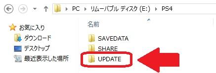 4 - PS4本体乗り換えの準備【システム再インストール用ファイルをDL】