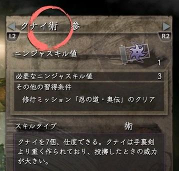 忍者 スキル 2 仁王