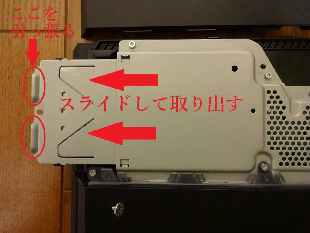 5 2 1024x768 - PS4本体の内蔵HDDやSSDを取り外す方法【画像で解説】