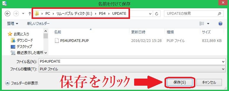 7 - PS4本体乗り換えの準備【システム再インストール用ファイルをDL】