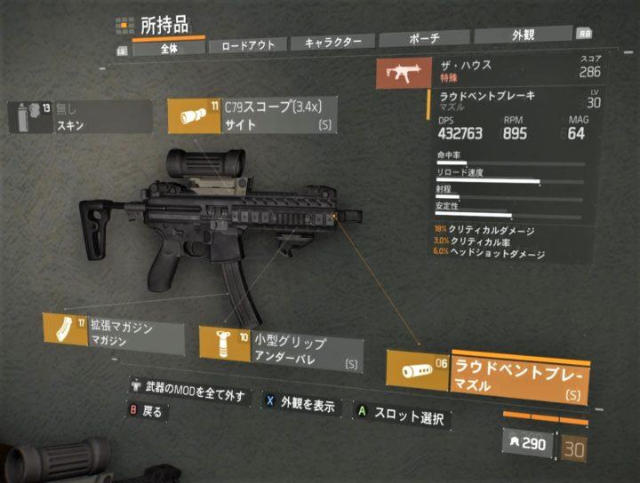 【ディビジョン】ダークゾーンで入手のエキゾチック武器+防具一覧 ザ・ハウス MOD