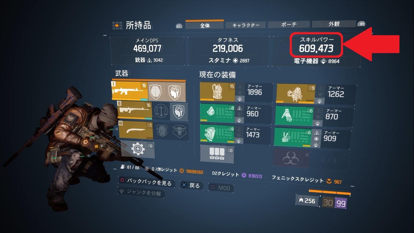46 60 3 - 【ディビジョン】スキルパワー60万のタレットとマインが強すぎる!