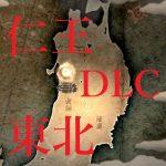 c4d81a338dfb09a5c2481477c730cd30 150x150 - 【仁王】DLC東北の龍 初プレイ あやかしの里ボス伊達成実 戦動画あり