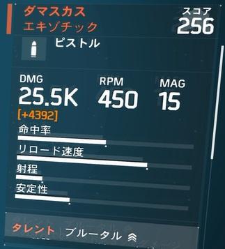 サイドアーム「ダマスカス」 数値 オール「エキゾチック」火力振りビルドの武器