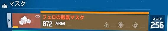 フェロの酸素マスク【ディビジョン】エキゾチックキャッシュ出現数まとめ【武器 防具】
