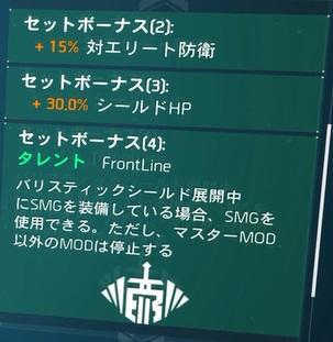 「D3-FNC」バリスティックシールドの4セットボーナス