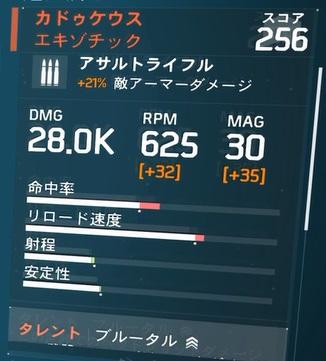 カドゥケウス 数値 オール「エキゾチック」火力振りビルドの武器