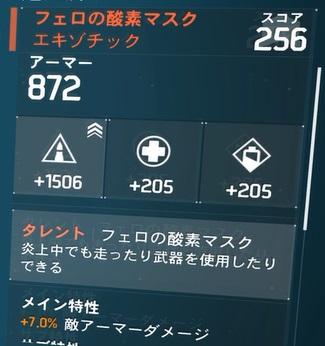 b15db15d73189eb52aa03b6d14e50141 - 【ディビジョン】オールエキゾチック武器 防具【赤一色ビルド】