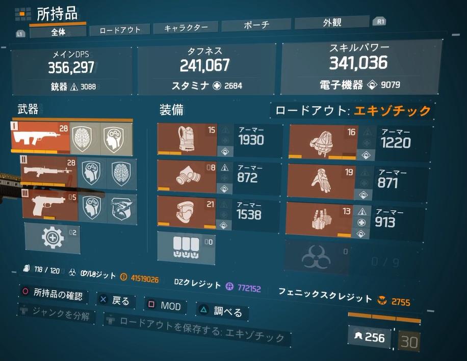 b1f87c786ad66ada47936b7c8ea80b90 - 【ディビジョン】オールエキゾチック武器 防具【赤一色ビルド】