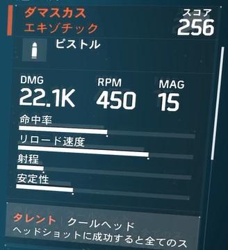 D3-FNCバリスティックシールドビルドの武器「ダマスカス」