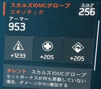 スカルズのMCグローブ「エキゾチック」火力振りビルドの防具