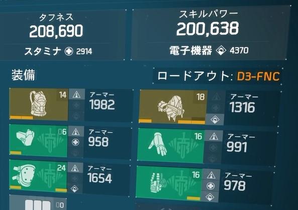 D3-FNCバリスティックシールドビルドの防具
