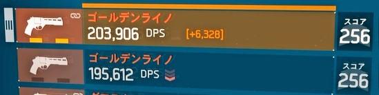ゴールデンライノ【ディビジョン】エキゾチックキャッシュ出現数まとめ【武器 防具】