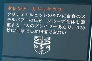 カドゥケウスのタレント 数値 オール「エキゾチック」火力振りビルドの武器