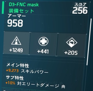 「D3-FNC」バリスティックシールドのマスク