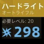 55dcf849629fa4e4237381abb8cfafc7 150x150 - 【Destiny 2】6周目292時点の武器 防具【キネティック更新!】