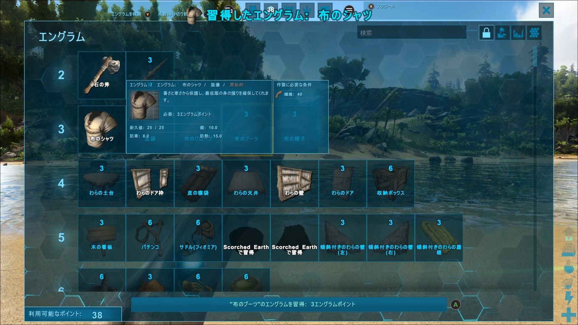 55bcddd3a55acc88438e59c6a41badbc - 【ARK Survival Evolved】序盤攻略【究極の恐竜時代を生き抜く!】