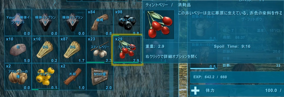 f2ae6d6d684672875f70308d7ed58857 - 【ARK Survival Evolved】序盤攻略【究極の恐竜時代を生き抜く!】