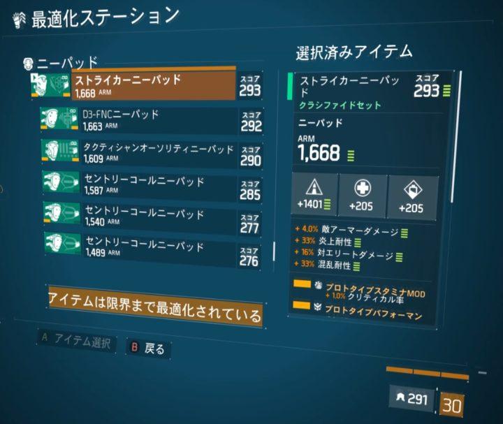 【ディビジョン1.8.1】ストライカークラシ6限界値最強ビルド【敵瞬溶け】 ニーパッド