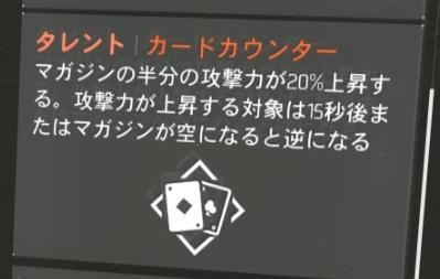 【ディビジョン】ダークゾーンで入手のエキゾチック武器+防具一覧 ザ・ハウス カードカウンター