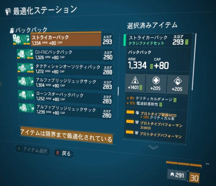 【ディビジョン1.8.1】ストライカークラシ6限界値最強ビルド【敵瞬溶け】 パック