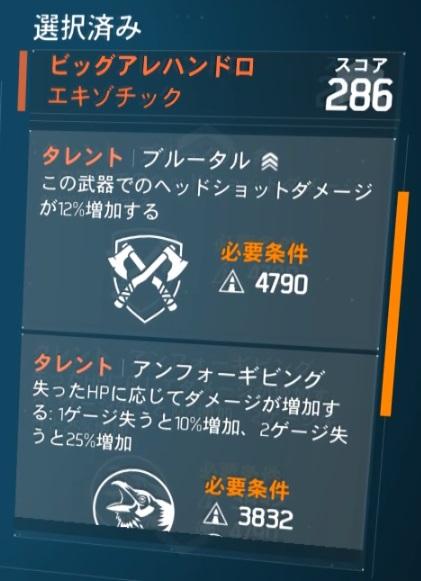 ディビジョン1.8.1最強エキゾチック武器ランキング ビッグアレハンドロ ブルータル アンフォーギビング