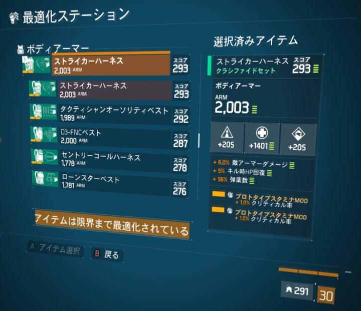 【ディビジョン1.8.1】ストライカークラシ6限界値最強ビルド【敵瞬溶け】 ハーネス