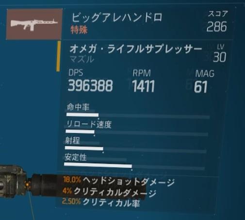【ディビジョン1.8.1】 ローンスタークラシファイド + ビッグアレハンドロ二 RPM1411