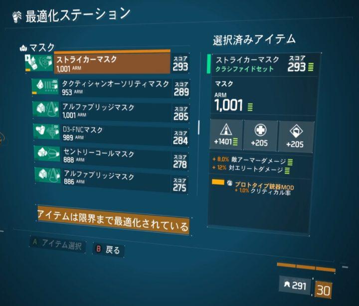 【ディビジョン1.8.1】ストライカークラシ6限界値最強ビルド【敵瞬溶け】 マスク