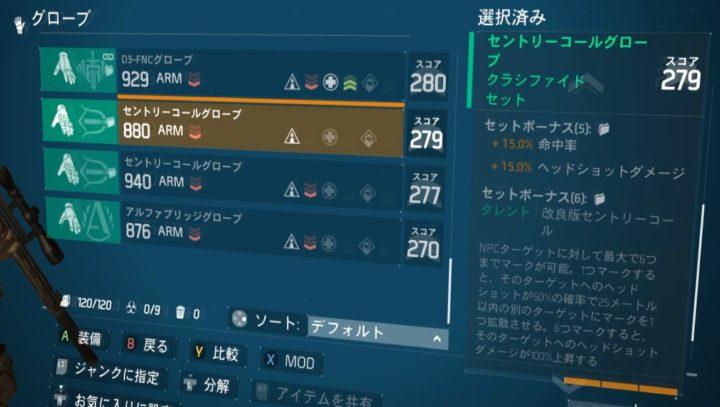 ディビジョン1.8.1最強エキゾチック武器ランキング セントリーグローブ