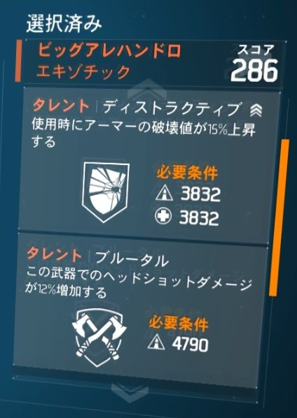 ディビジョン1.8.1最強エキゾチック武器ランキング ビッグアレハンドロ ディストラクティブ ブルータル