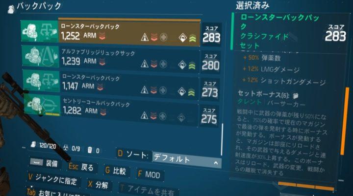 ディビジョン1.8.1最強エキゾチック武器ランキング ローンスタークラシファイド