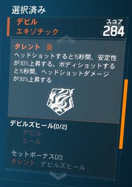 ディビジョン1.8.1最強エキゾチック武器ランキング デビル タレント 炎