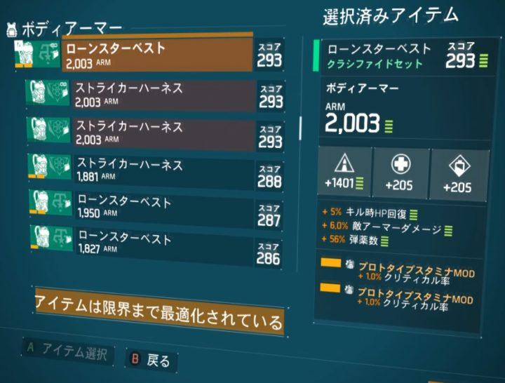 【ディビジョン1.8.1】 1ローンスタークラシファイド「ベスト」