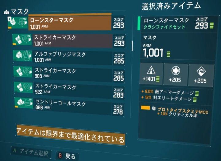 【ディビジョン1.8.1】 3ローンスタークラシファイド「マスク」