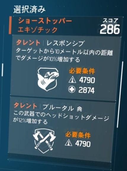 ディビジョン1.8.1最強エキゾチック武器ランキング ショートストッパー レスポンシブ ブルータル