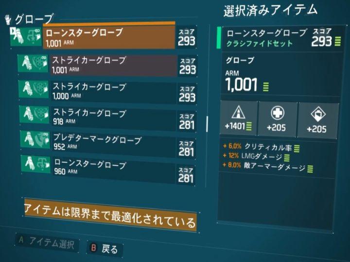 【ディビジョン1.8.1】 4ローンスタークラシファイド「グローブ」