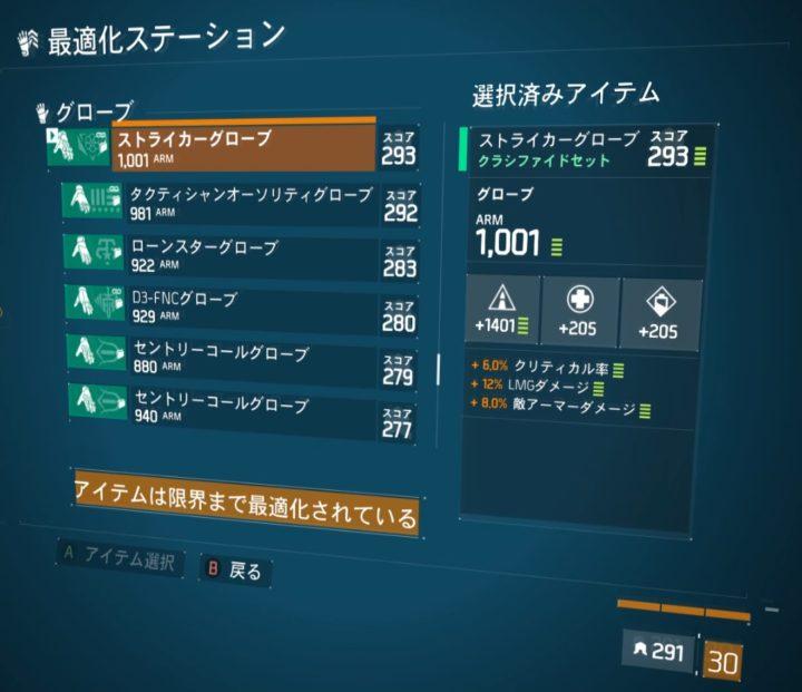 【ディビジョン1.8.1】ストライカークラシ6限界値最強ビルド【敵瞬溶け】 グローブ