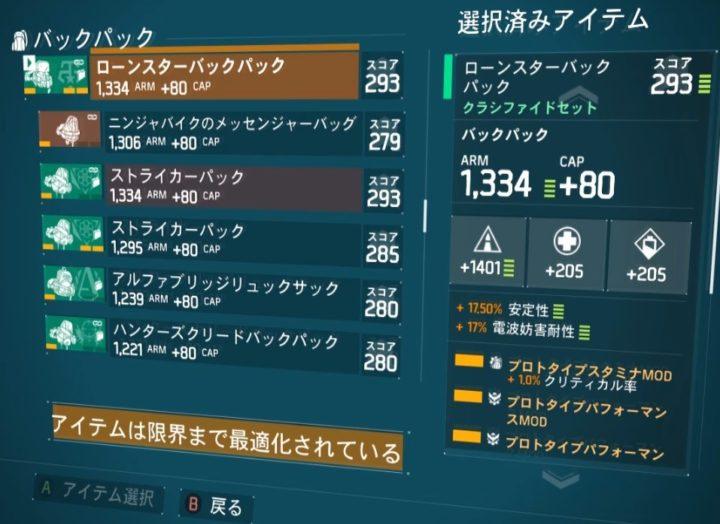 【ディビジョン1.8.1】 2ローンスタークラシファイド「パック」