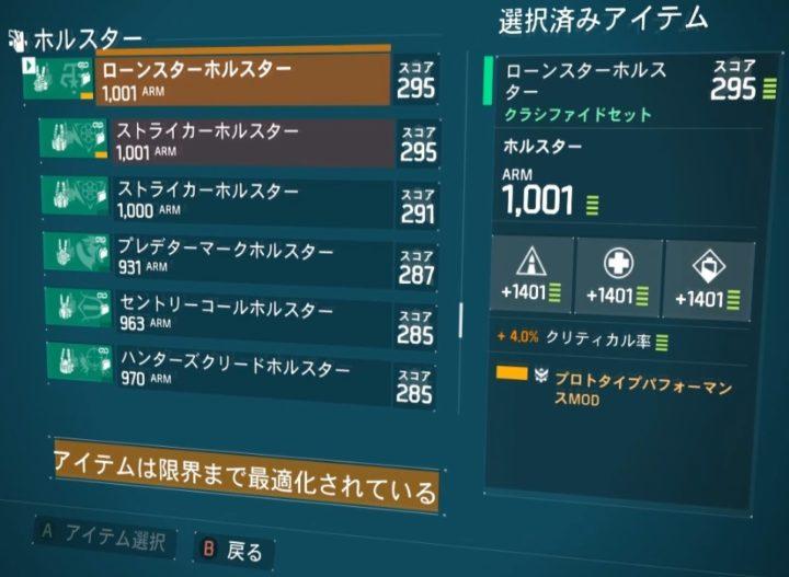 【ディビジョン1.8.1】 6ローンスタークラシファイド「ホルスター」