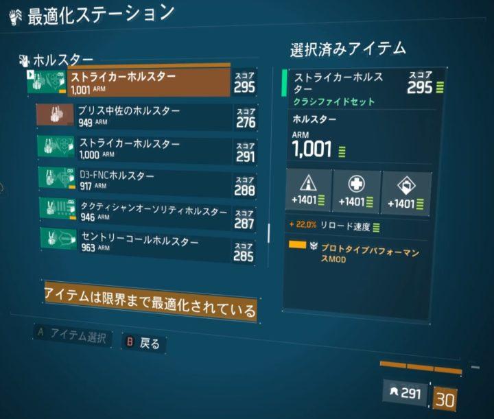 【ディビジョン1.8.1】ストライカークラシ6限界値最強ビルド【敵瞬溶け】 ホルスター