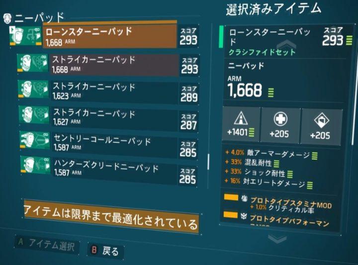 【ディビジョン1.8.1】 5ローンスタークラシファイド「ニーパッド」