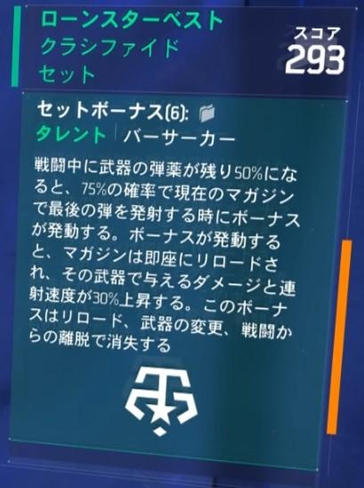 【ディビジョン1.8.1】 1ローンスタークラシファイド6セットボーナス 「バーサーカー」
