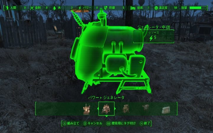 12【Fallout 4】クラフトのやり方と工業用浄水器の作り方【水大量生産】ジェネレータ