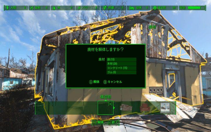 3【Fallout 4】クラフトのやり方と工業用浄水器の作り方【水大量生産】解体
