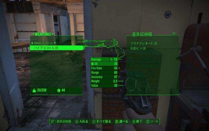 5【Fallout 4】クラフトのやり方と工業用浄水器の作り方【水大量生産】収納棚