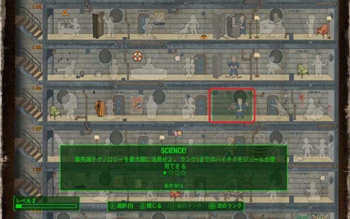10【Fallout 4】クラフトのやり方と工業用浄水器の作り方【水大量生産】パーク「サイエンス」