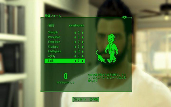 【Fallout 4】初心者向き序盤攻略法【楽しい!まで最速到達!】3 ステ振り